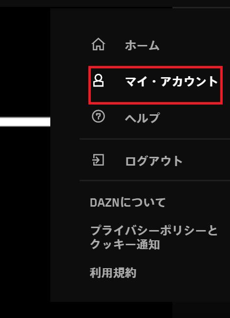 DAZN解約 マイアカウントへアクセス