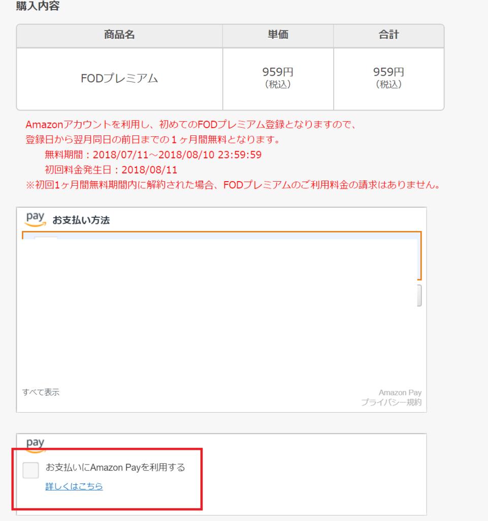 FODプレミアム登録 Amazonペイで支払い