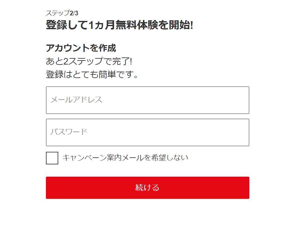 Netflix登録方法 メールアドレスとパスワードを入力