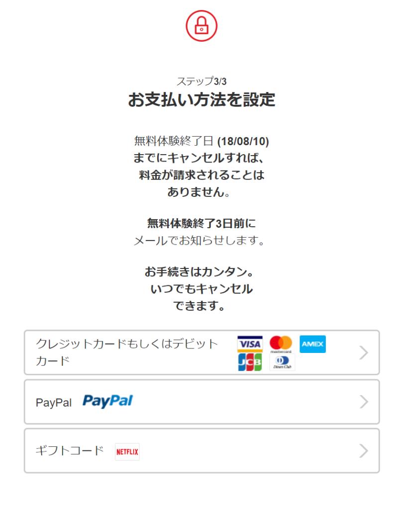 Netflix登録方法 支払い方法を設定