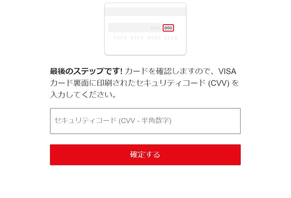 Netflix登録方法 クレジットカードセキュリティコードを入力