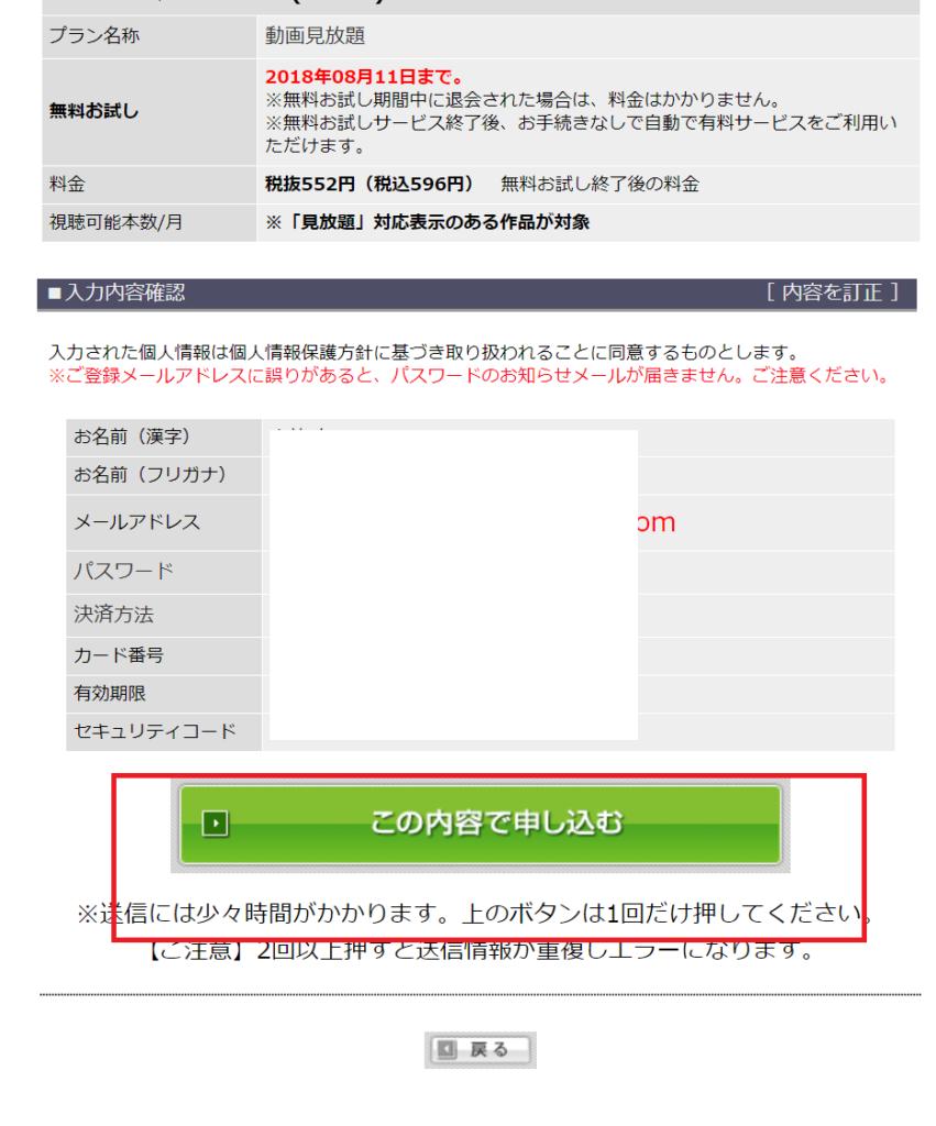TSUTAYATV登録 申し込み内容を確認