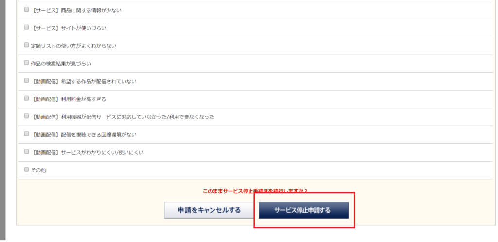 TSUTAYATV サービス停止申請
