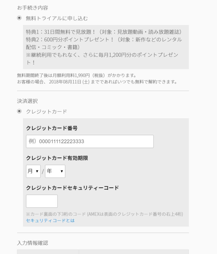 U-next登録 支払い方法を入力