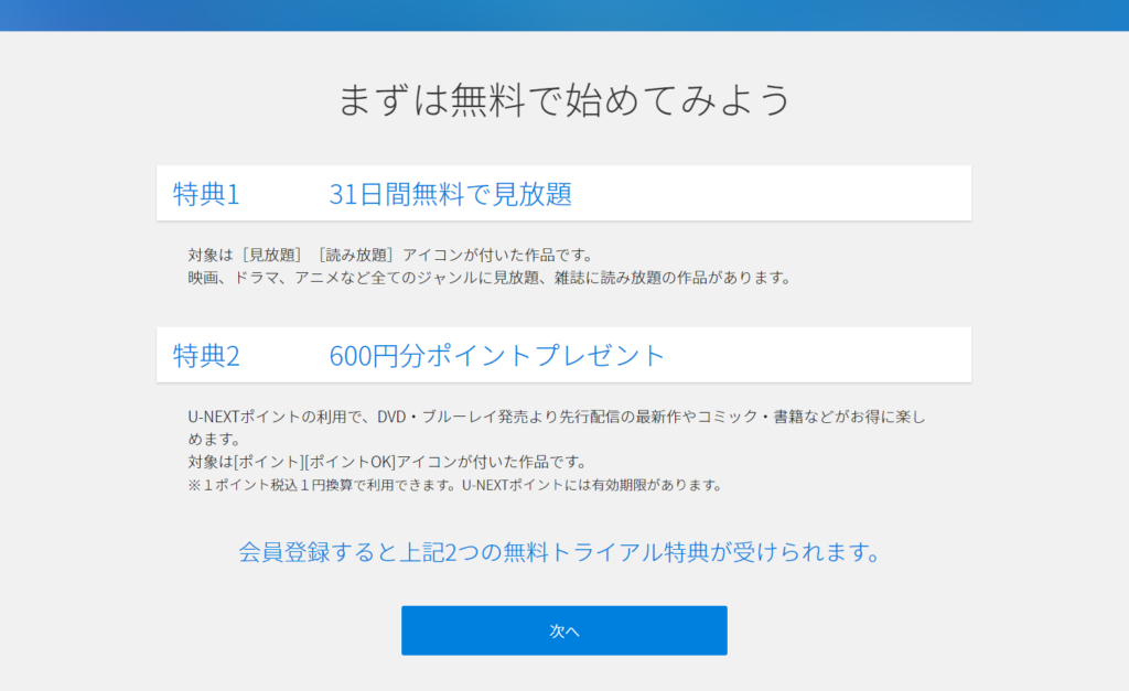U-NEXT登録 次へをクリック